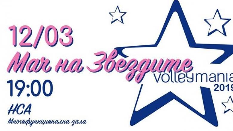 Volley Mania и ВА Стойчев-Казийски организират благотворително шоу
