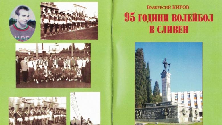 Тържествено отбелязаха 95 години волейбол в Сливен