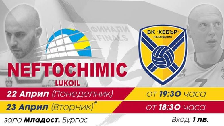 Билети по 1 лев за финала в Бургас, местата са ограничени