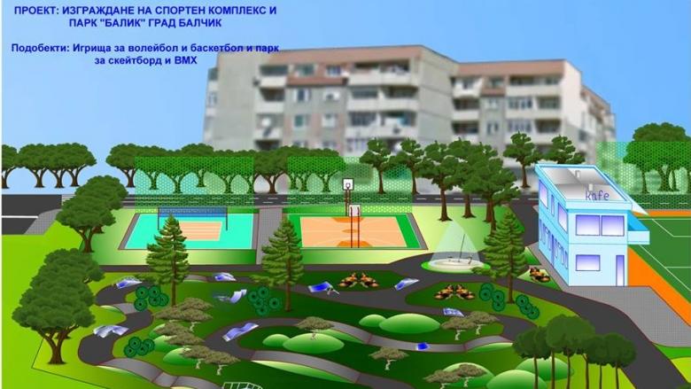 Игрища за волейбол и баскетбол ще строят в Балчик за близо 100 000 лева