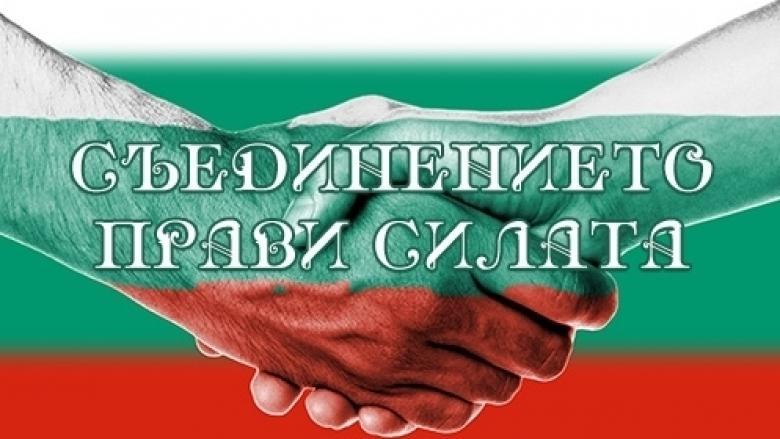 България отбелязва Деня на Съединението