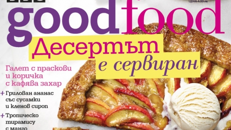 Good Food: Десертът е сервиран