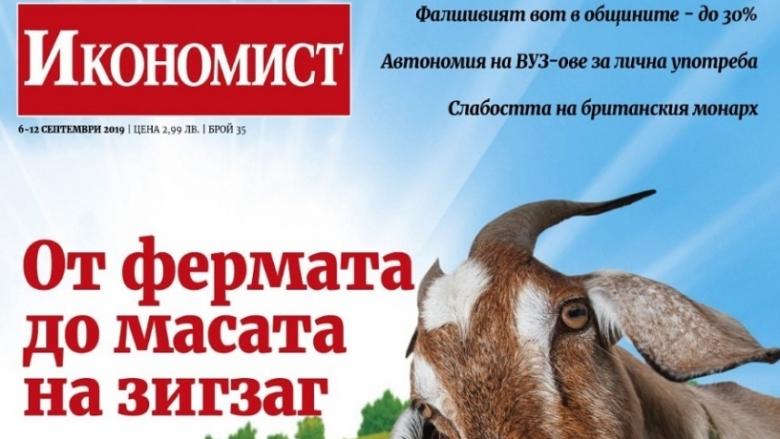 Икономист: От фермата до масата на зигзаг