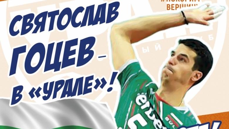 Урал (Уфа) представи официално Светослав Гоцев