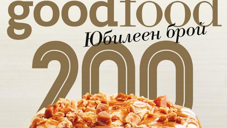 BBC Good Food България празнува своя юбилеен брой 200