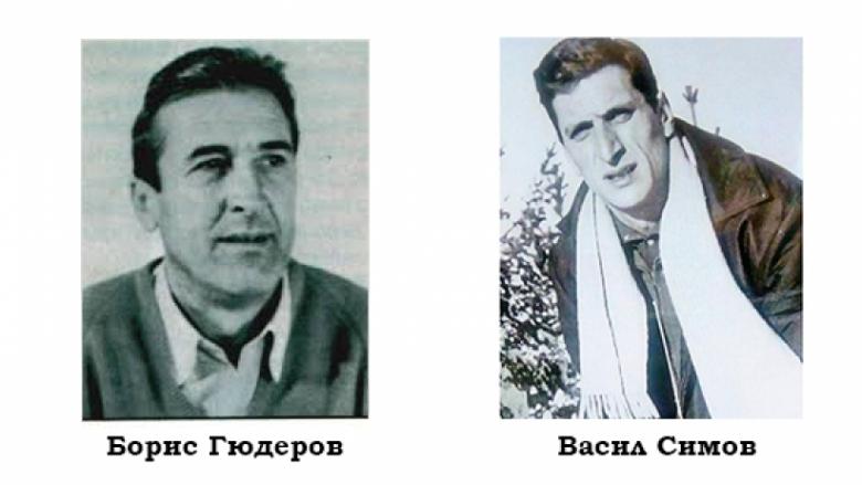 Борис Гюдеров и Васил Симов влизат във Волейболната зала на славата