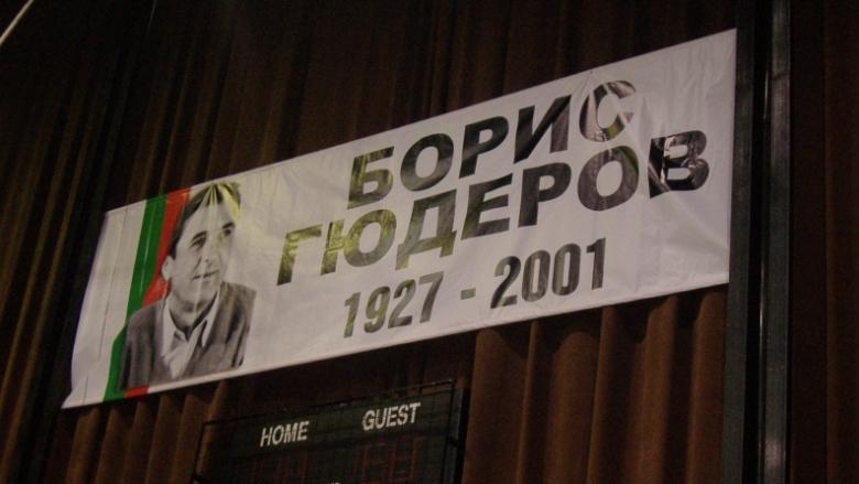 Борис Гюдеров – лидерът и капитан