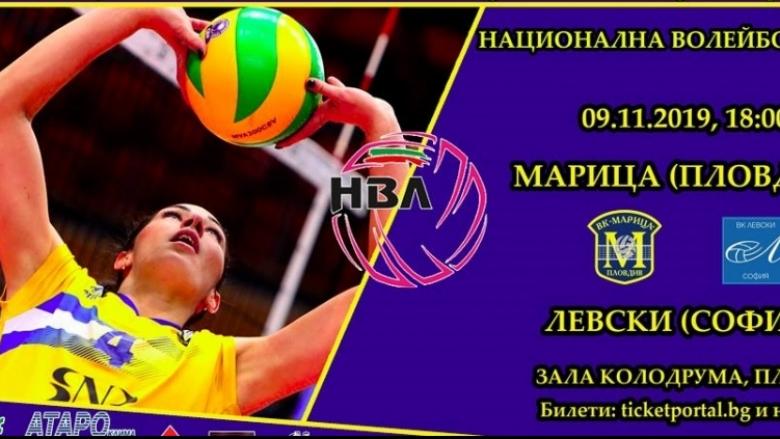 Гледай на живо Марица - Левски от НВЛ-жени