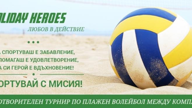 Holiday Heroes организира турнир по плажен волейбол