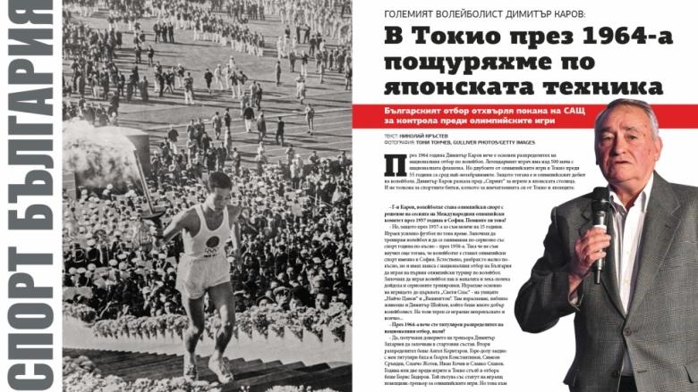 Големият волейболист Димитър Каров:В Токио през 1964-а пощуряхме по японската техника