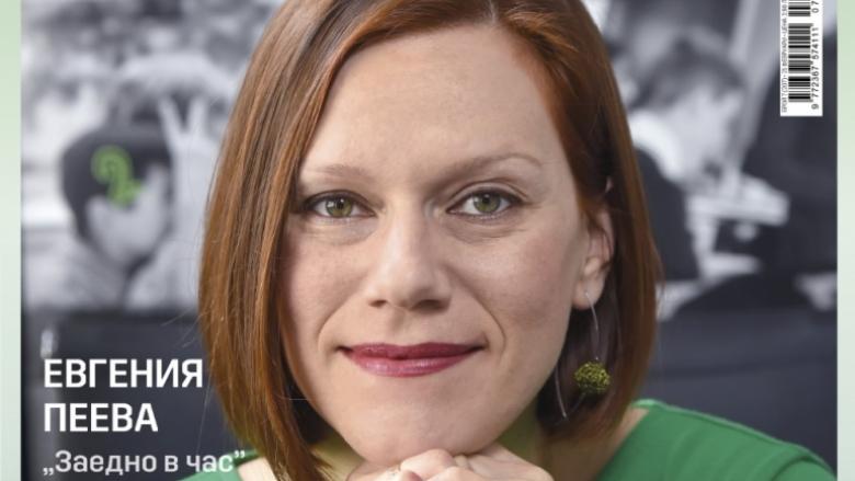 Икономист: Евгения Пеева – Всяко дете е талант и държавата не бива да го губи