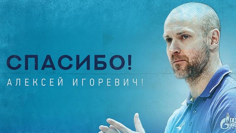 Алексей Вербов напуска Зенит, продължава в друг клуб