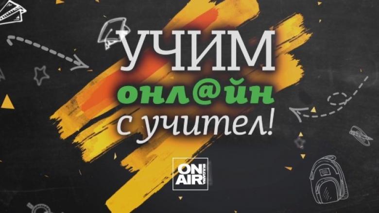 Bulgaria ON AIR започва да излъчва видео уроци за учениците от 1-ви до 7-ми клас
