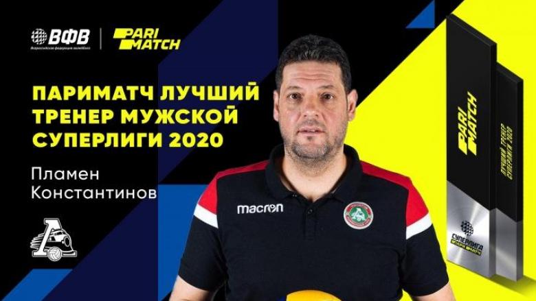 Избраха Пламен Константинов за Треньор №1 в Русия