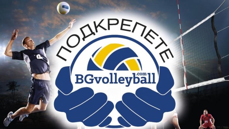 Апел към волейболната общност: Подайте ръка на BGvolleyball.com, за да спасим заедно сайта!