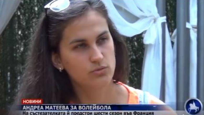 Андреа Матеева за себе си и за волейбола (видео)