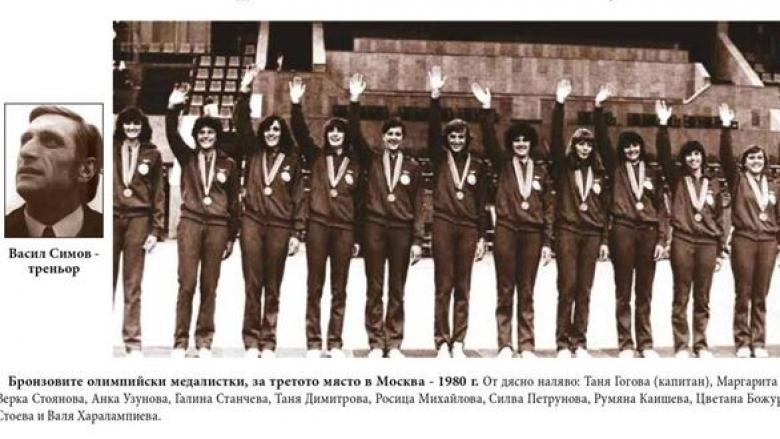 40 години от олимпийския връх на женския ни волейбол