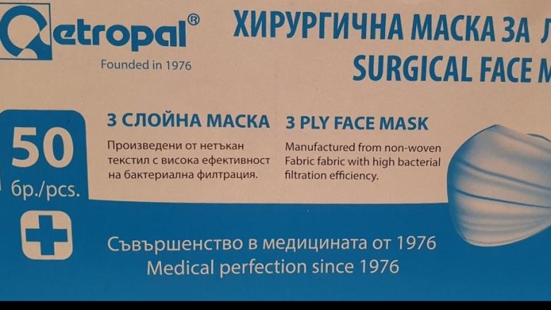 Предпазете се от COVID-19 и подкрепете BGvolleyball.com, като купите маски от нас