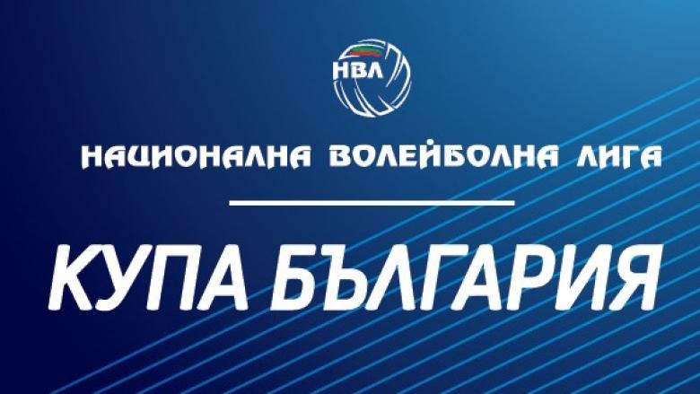 Отборите от Висшата лига откриват надпреварата за Купата на България