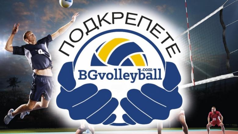 Купете книга измежду осем заглавия, за да подкрепите BGvolleyball.com