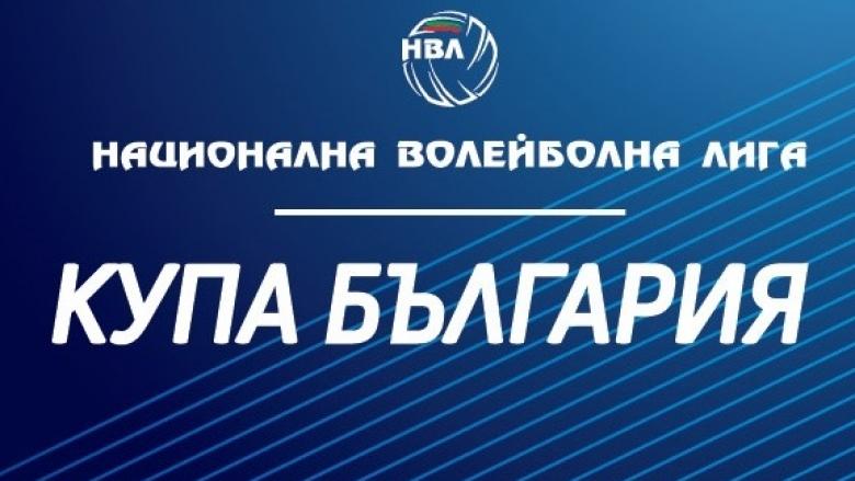 Вижте програмата за първия кръг на Купата на България