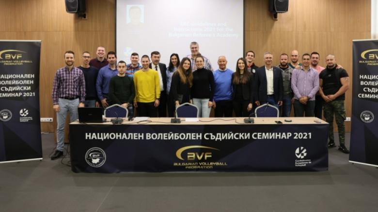 Международен семинар събра най-перспективните рефери на България