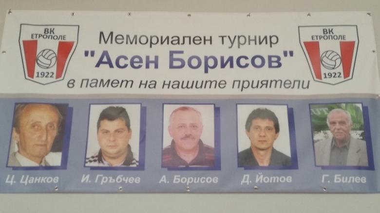 Мемориален турнир ′Асен Борисов′ събира мъжки отбори преди старта на сезона