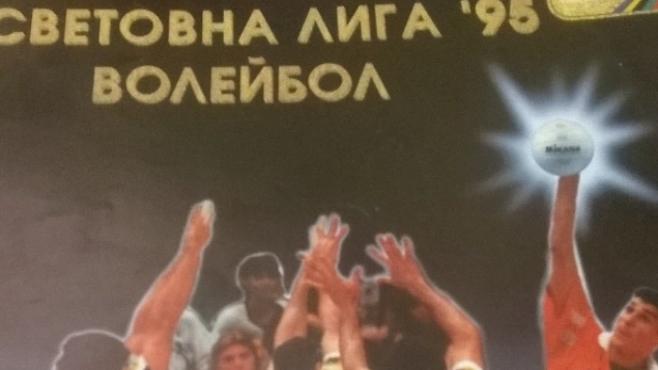 От архива: България пета на Световната лига 1995