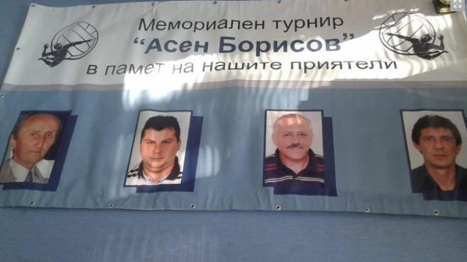 Четири мъжки тима спорят за купа  ′Асен Борисов′