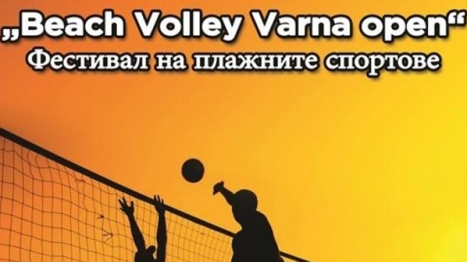 44 отбора ще участват на Beach Volley Varna open