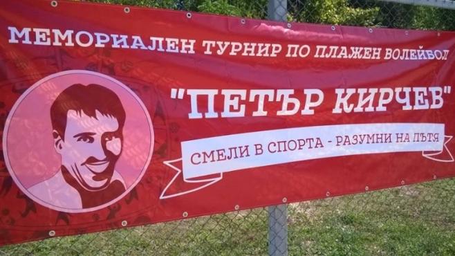 Събраха 910 лева на мемориалния турнир ′Петър Кирчев′