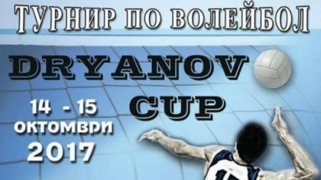 Млади волейболисти ще мерят сили за Купа Дряново