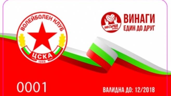 Представиха новата карта '100 сърца за ЦСКА'
