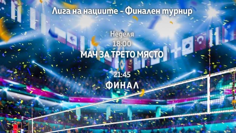 Големият и малкият финал на Лигата на нациите - по MAX Sport 1