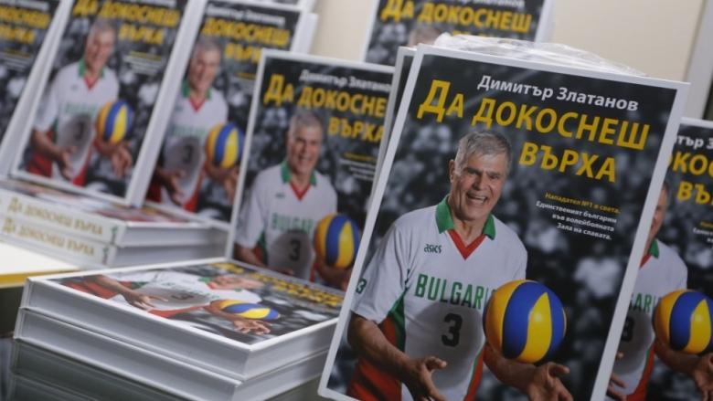 Двама президенти уважиха представянето на книгата на Димитър Златанов