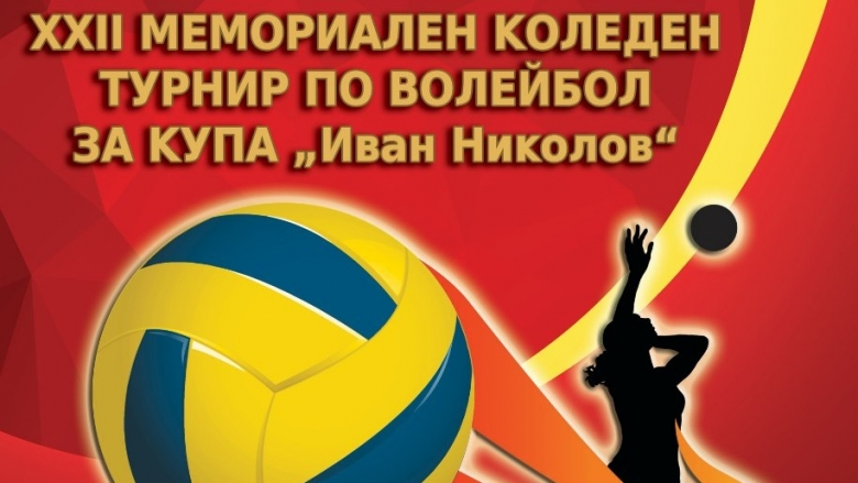 Най-дълголетният турнир за купа Иван Николов събира млади волейболистки за XXII път