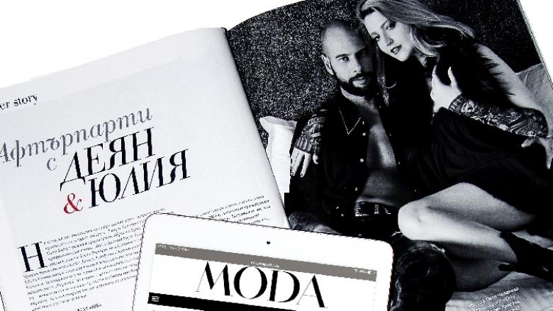 Нов прозорец към света на модата